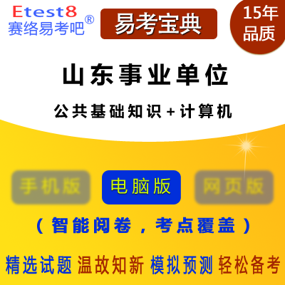 2019年山东事业单位招聘考试(公共基础知识+计算机)易考宝典软件