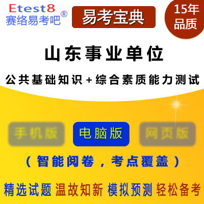 2019年山东事业单位招聘考试(公共基础知识+综合素质能力测试)易考宝典软件