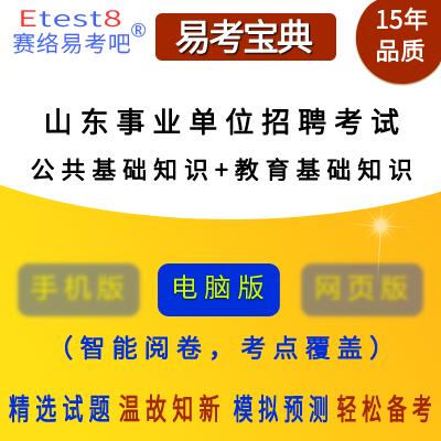 2019年山东事业单位招聘考试(公共基础知识+教学基础知识)易考宝典软件