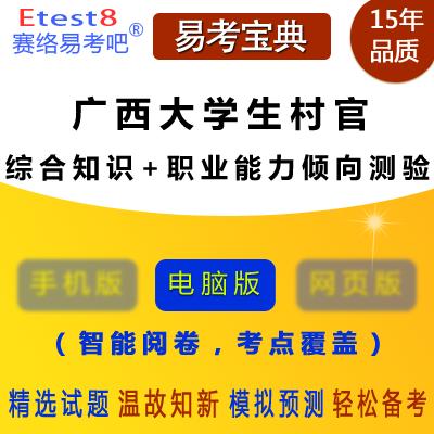 2019年广西大学生村官考试(综合知识+职业能力倾向测验)易考宝典软件