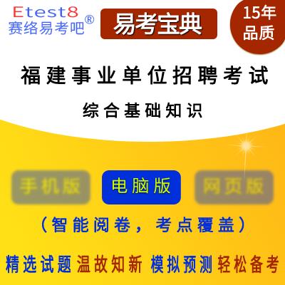 2019年福建事业单位招聘考试(公共基础知识+职业能力测试+申论写作)易考宝典软件