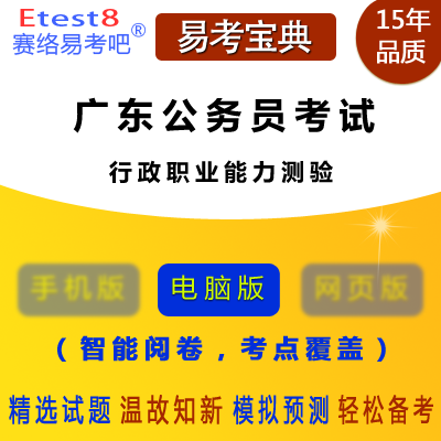 2018年广东公务员考试(行政职业能力测验)易考宝典软件