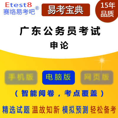 2018年广东公务员考试(申论)易考宝典软件
