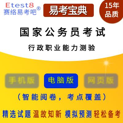 2018年国家公务员考试(行政职业能力测验)易考宝典软件