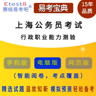 2018年上海公务员考试(行政职业能力测验)易考宝典软件
