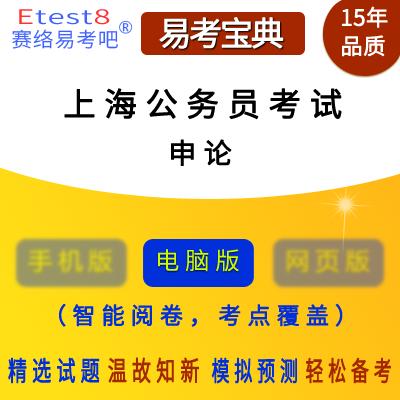 2019年上海公务员考试(申论)易考宝典软件