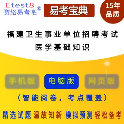 2019年福建事业单位招聘考试(医学基础知识)易考宝典软件