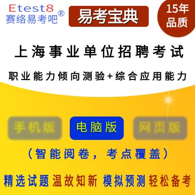 2018年上海事业单位招聘考试(职业能力倾向测验/基本素质测验+综合应用能力)易考宝典软件