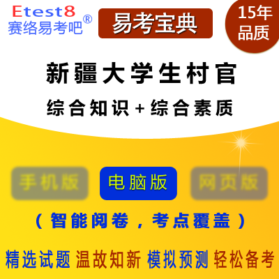 2018年新疆大学生村官考试(综合知识+综合素质)易考宝典软件