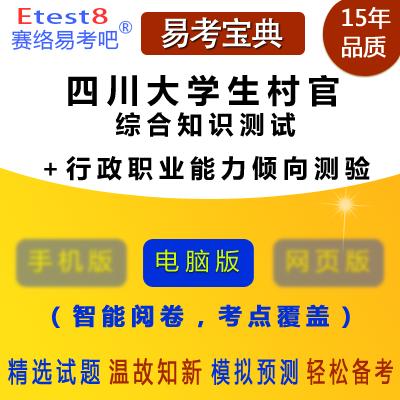 2018年四川大学生村官考试(综合知识测试+行政职业能力倾向测验)易考宝典软件