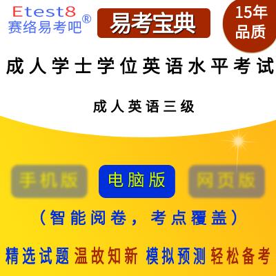 2018年成人高等教育学士学位英语水平考试(成人英语三级)易考宝典软件