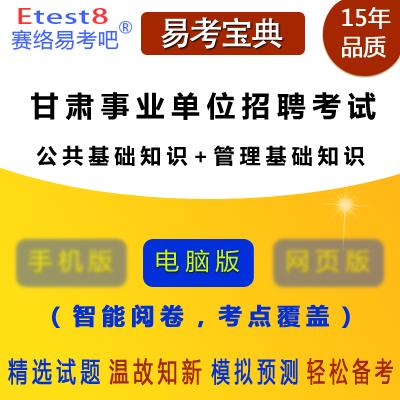 2018年甘肃事业单位招聘考试(公共基础知识+管理基础知识)易考宝典软件