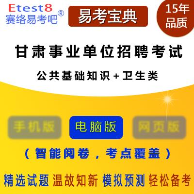 2019年甘肃事业单位招聘考试(公共基础知识+卫生类)易考宝典软件