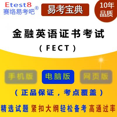 2019年金融英语证书考试(FECT)易考宝典软件