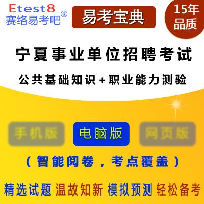 2019年宁夏事业单位公开招聘考试(公共基础知识+职业能力测验)易考宝典软件