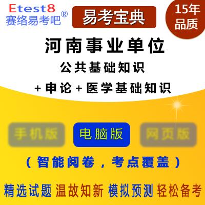 2017年河南事业单位考试(公共基础知识+申论+医学基础知识)易考宝典软件