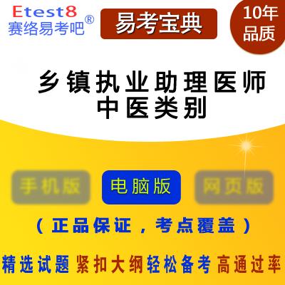 2018年乡镇执业助理医师资格考试(中医类别)易考宝典软件