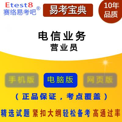 2019年电信业务营业员技能鉴定考试易考宝典软件