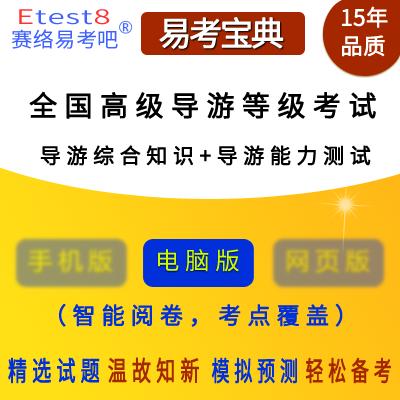 2019年全国高级导游员等级考试(导游综合知识+导游能力测试)易考宝典软件(含2科)