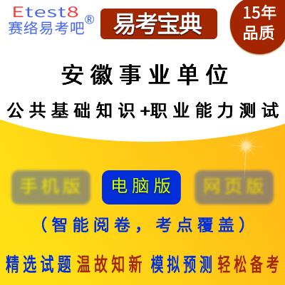 2019年安徽事业单位招聘考试(公共基础知识+职业能力测试)易考宝典软件