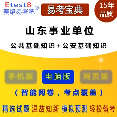 2019年山东事业单位招聘考试(公共基础知识+公安基础知识)易考宝典软件