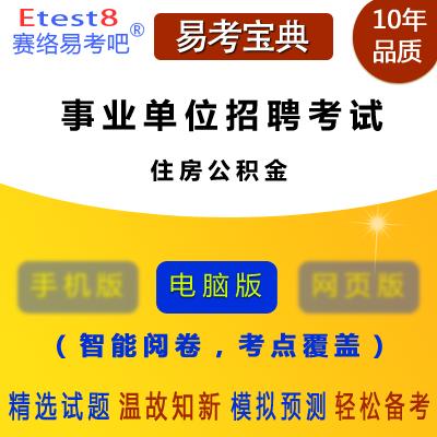 2019年事业单位招聘考试(住房公积金)易考宝典软件