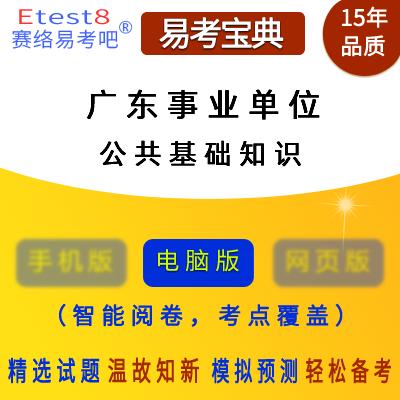 2019年广东事业单位公开招聘考试(公共基础知识)易考宝典软件