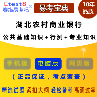 2018年湖北农村商业银行公开招聘考试易考宝典软件