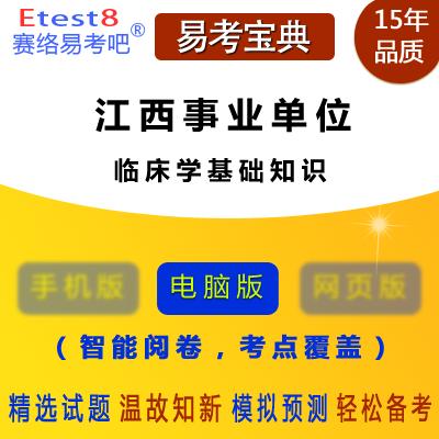 2019年江西事业单位招聘考试(临床学基础知识)易考宝典软件