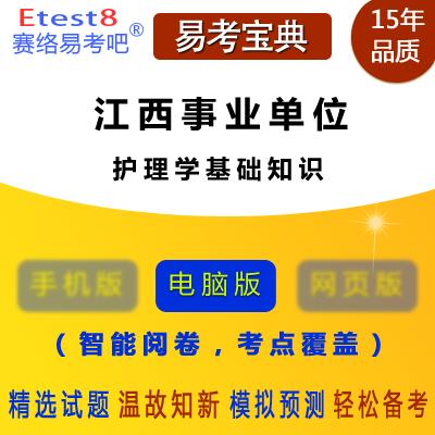 2019年江西事业单位招聘考试(护理学基础知识)易考宝典软件
