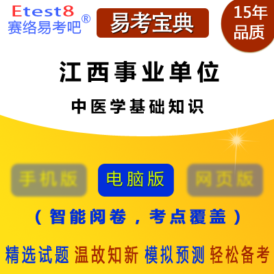 2019年江西事业单位招聘考试(中医学基础知识)易考宝典软件