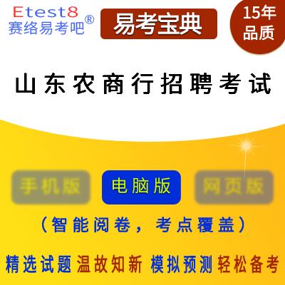 2019年山东农村商业银行公开招聘考试易考宝典软件