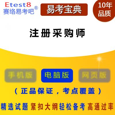2017年注册采购师考试易考宝典软件(中物联)