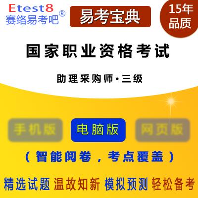 2017年助理采购师(三级)国家职业资格考试易考宝典软件(人社部)