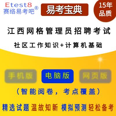 2017年江西社区工作者(社区网格管理员)招聘考试易考宝典软件