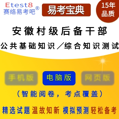 2018年安徽公开选聘村级后备干部(公共基础知识)易考宝典软件