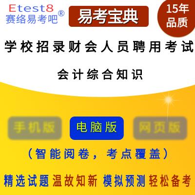 2019年学校招录财会人员聘用考试(会计综合知识)易考宝典软件