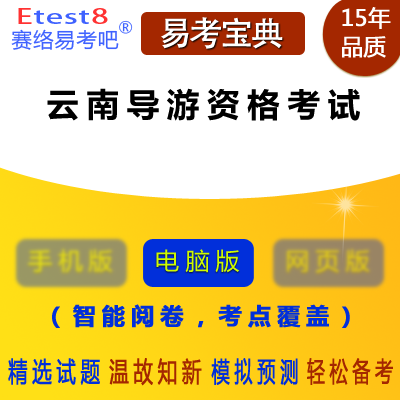 2019年云南全国导游人员资格考试易考宝典软件
