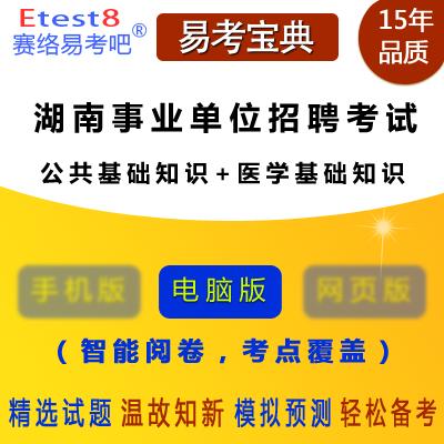 2018年湖南事业单位招聘考试(公共基础知识+医学基础知识)易考宝典软件