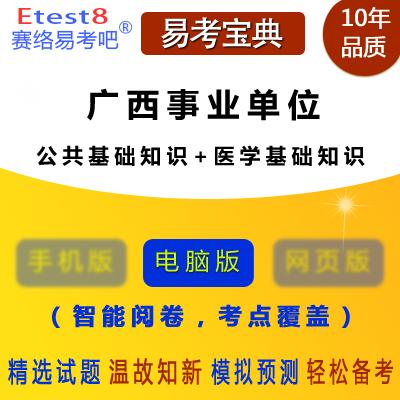 2018年广西事业单位招聘考试(公共基础知识+医学基础知识)易考宝典软件