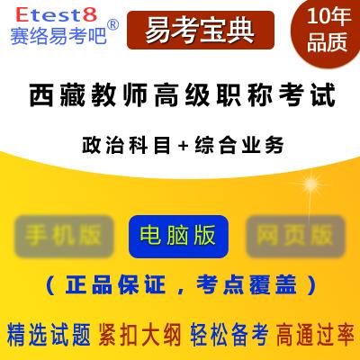 2018年西藏大中专教师高级职称业务考试(政治科目+综合业务)易考宝典软件