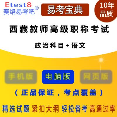2018年西藏中学教师高级职称业务考试(政治科目+语文)易考宝典软件