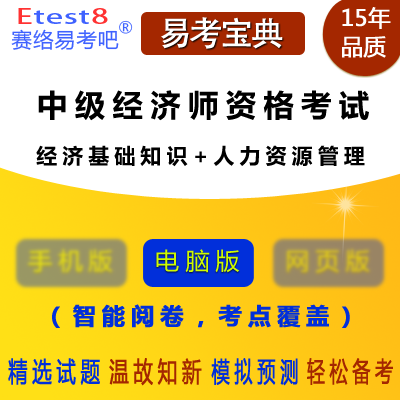 2018年中级经济师资格考试(经济基础知识+人力资源)易考宝典软件