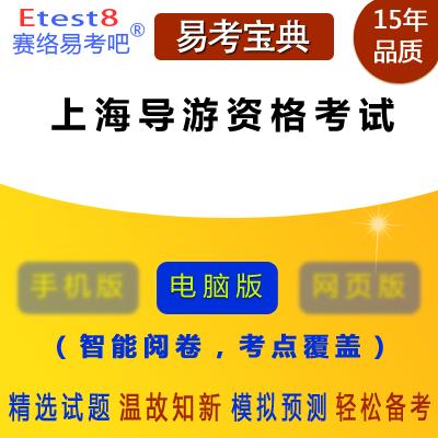 2019年上海全国导游人员资格考试易考宝典软件