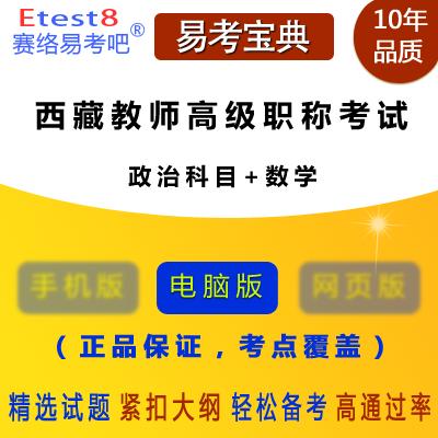 2018年西藏小学教师高级职称业务考试(政治科目+数学)易考宝典软件
