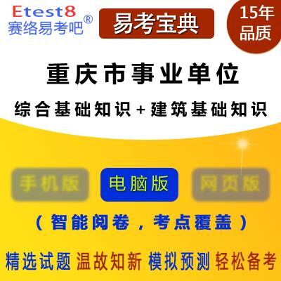 2019年重庆市事业单位招聘考试(综合基础知识+建筑基础知识)易考宝典软件