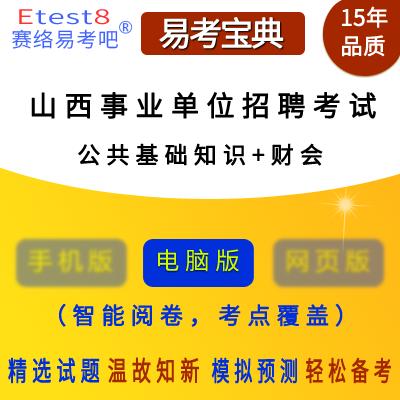 2018年山西事业单位招聘考试(公共基础知识+财会)易考宝典软件