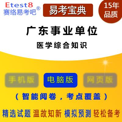 2017年广东事业单位招聘考试(医学综合知识)易考宝典软件