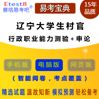 2018年辽宁大学生村官考试(行政职业能力测验+申论)易考宝典软件
