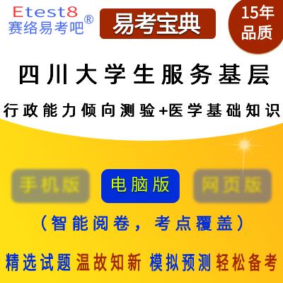 2019年四川大学生服务基层项目招募考试(行政能力倾向测验+医学基础知识)易考宝典软件